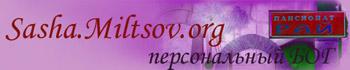 sasha.miltsov.org